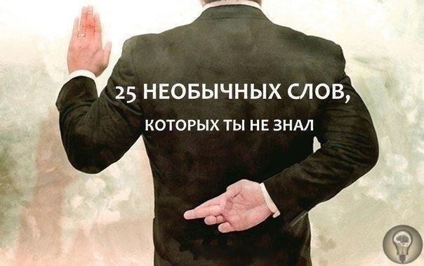 25 НЕОБЫЧНЫХ СЛОВ, КОТОРЫХ ТЫ, ВОЗМОЖНО, НЕ ЗНАЛ: