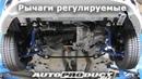 Передние регулируемые рычаги на LADA и Datsun от Автопродукт