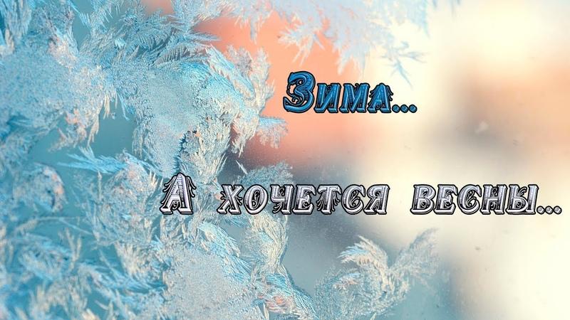 Зима А хочется весны Автор музыки Виктор Горшков