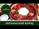 🥕Украинский Борщ со Свининой🥕Мой Вкусный Рецепт🥕