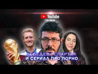 Youtube rewiew. выпуск 3
