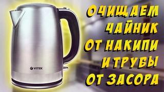 Как очистить чайник от накипи. Кухонные лайфхаки