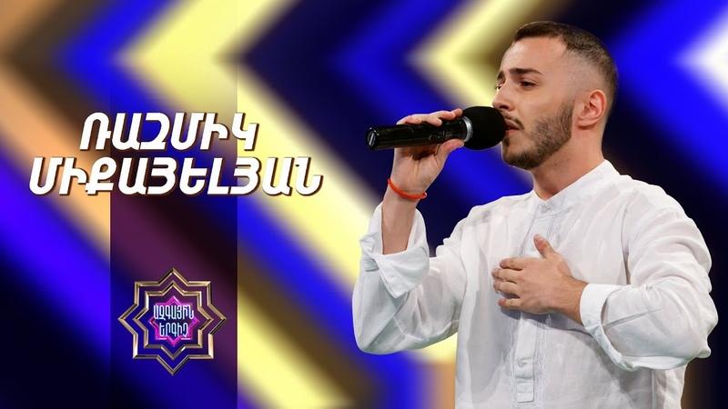 Ազգային երգիչ National Singer Razmik Miqayelyan Mer ergir Sasunciner sasno curer