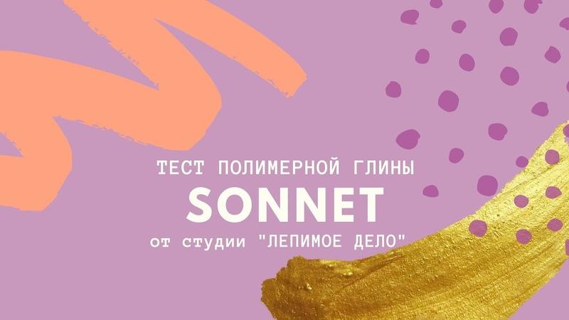 SONNET ➤ Тестирую полимерную глину ➤ Прочность, гибкость и свойства глины Соннет ➤ ЛЕПИмое ДЕЛО