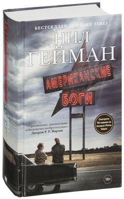 Продам книги Нил Гейман-Американские Боги- 3000 т (Новая)  С