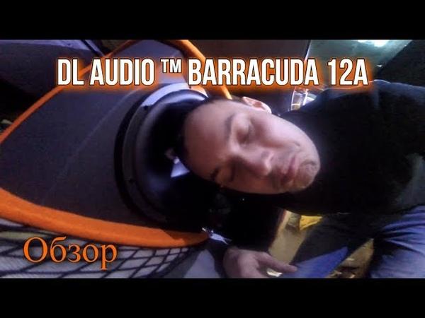 DL Audio ™ Barracuda 12A Обзор и прослушка от новичка