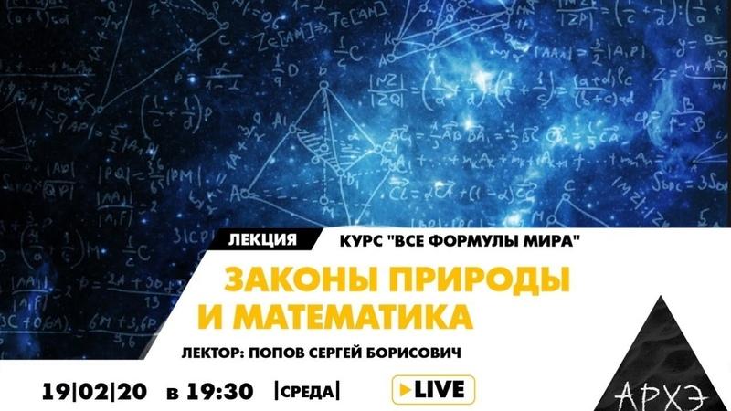 Лекция Законы природы и математика Сергея Попова курса Все формулы мира