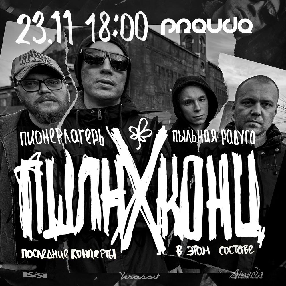 Афиша Москва 23 ноября / ППР / Клуб PRAVDA (Мск) /