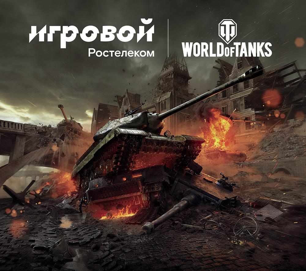 """Афиша Ростов-на-Дону Чемпионат по World of Tanks от """"Ростелеком"""""""