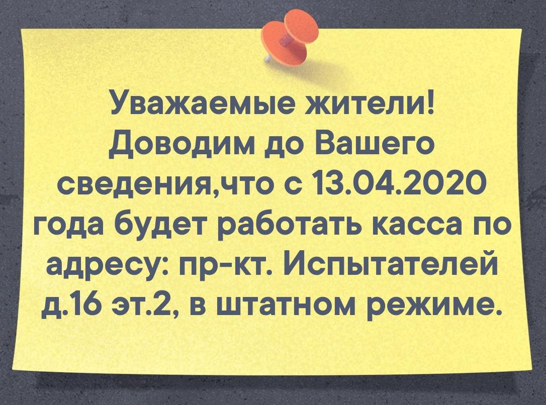 С 13 апреля касса на проспекте Испытателей, 16 будет работать в штатном режиме