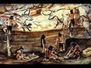 История древнего мира 8 Первобытное искусство