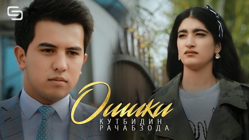 Кудбиддин Рачабзода Ошики Qudbiddin Rajabzoda Oshiqi 2020 new clips FullHD