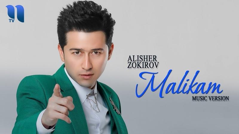 Alisher Zokirov Malikam Алишер Зокиров Маликам music version