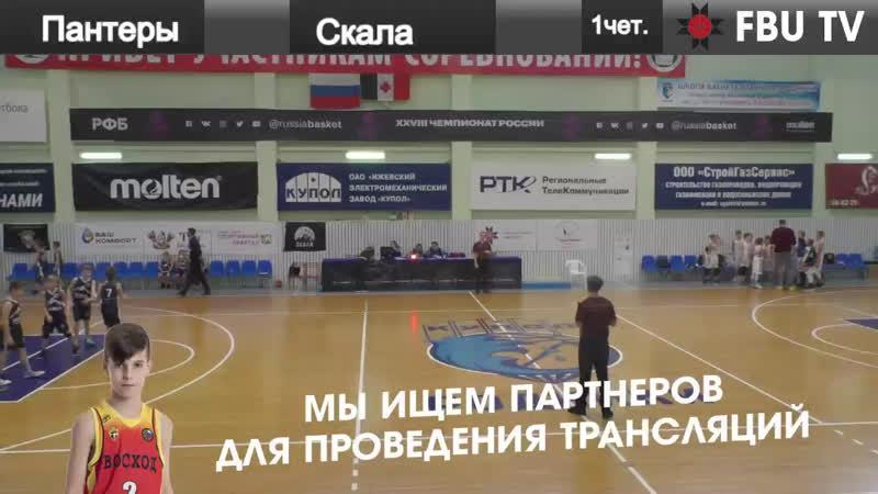 Пантеры - Скала Турнир на призы Федерация Баскетбола УДМУРТИЯ