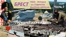 Брестская крепость Брест за один день История города Лучше раз увидеть Часть 2 VLOG