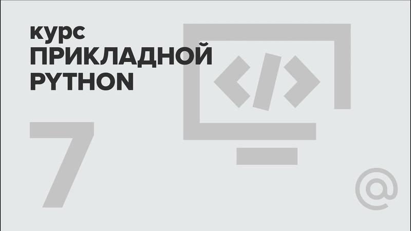7 Прикладной Python Асинхронное программирование Технострим