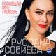 Руслана Собиева, Зарина Бугаева - Люблю тебя