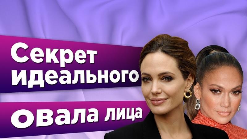 В чем СЕКРЕТ идеального ОВАЛА ЛИЦА Анджелины Джоли и Дженнифер Лопес