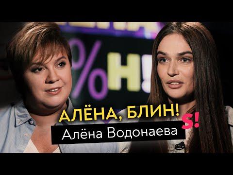 Алена Водонаева ответ Бородиной правда о разводе легалайз переезд в США