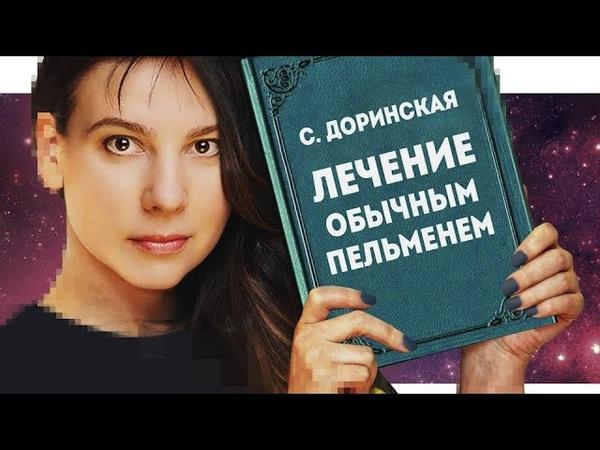 ПСИХОТЕТРИС Антипсихиатрия Софьи Доринской