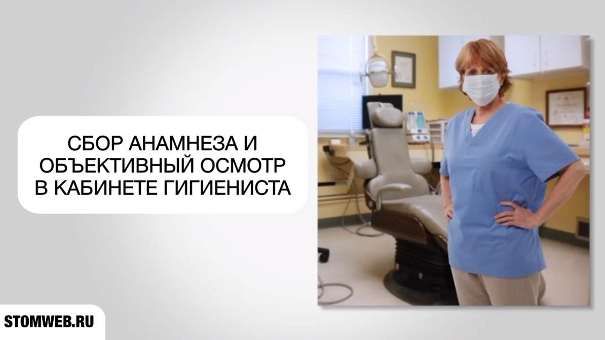rol-gigienista-stomatologii