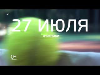 Праздник Московский спорт в Лужниках  Москва 24