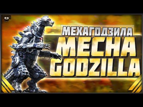 ВСЕ О МЕХАГОДЗИЛЛЕ ➤ MechaGODZILLA 1974 - 2020 (Годзилла против Конга) Меха Годзилла