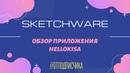 SketchWare. Обзор приложения HelloKisa от подписчика