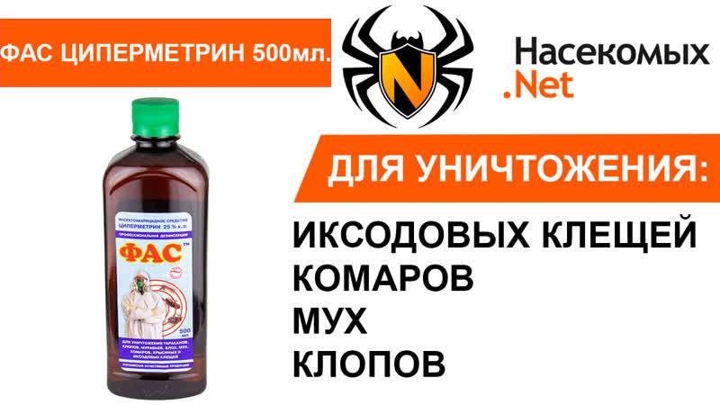 Уничтожение иксодовых клещей, комаров, мух ФАС Циперметрин