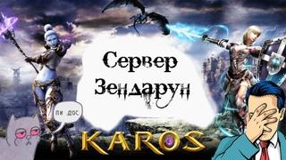 Karos - Новый сервер Зендарун