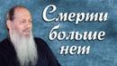 Смерти больше нет о Владимир Головин