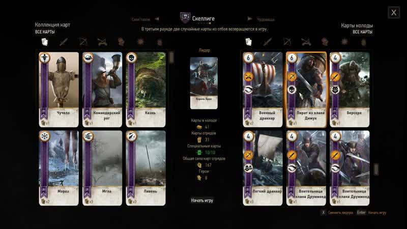 Witcher3 Гвинт колода Скеллиге