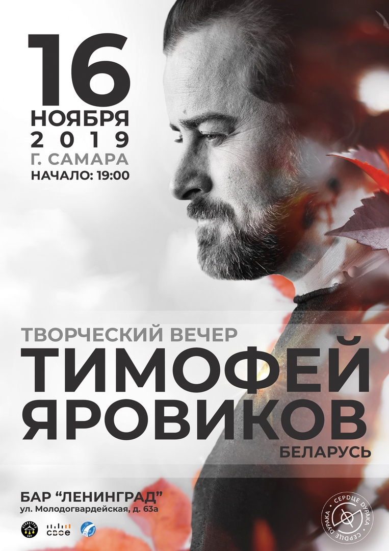 Афиша Самара Тимофей Яровиков / Самара / 16 ноября