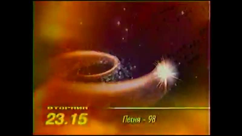 Программа передач на 24 февраля (ОРТ, 23.02.1998)