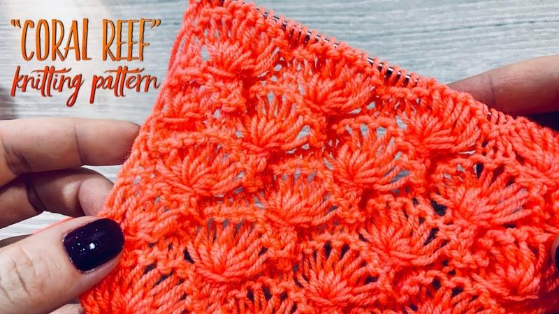 Вяжем красивейший УЗОР СПИЦАМИ 🦑 Coral reef 🦑 Knitting Beautiful Pattern