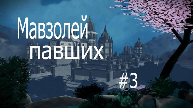 Мавзолей павших (Aragami 4)