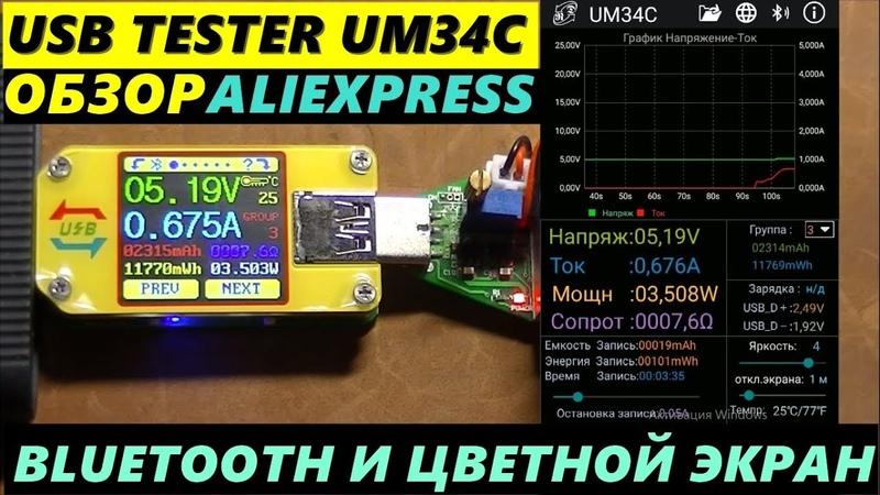 ОБЗОР USB TESTER RD UM34C, С BLUETOOTH И ЦВЕТНЫМ ЭКРАНОМ, ЮСБ 3.0