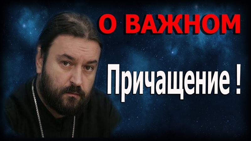 Не бегите от Причащения Наши поступки! Протоиерей Андрей Ткачёв!