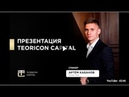 Первая Презентация Teoricon Capital GMMG