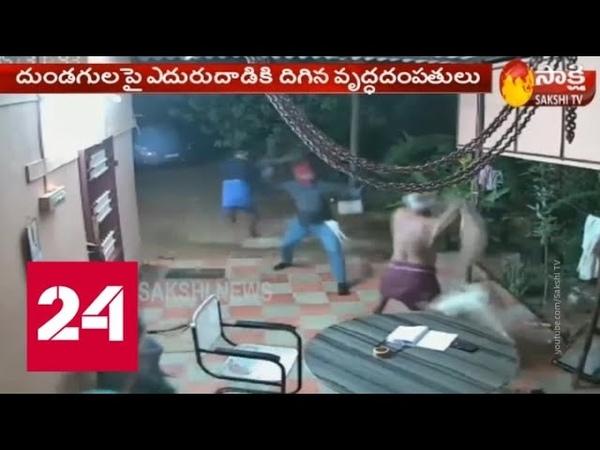 В Индии семейная пара отбились от грабителей тапочками и стульями Россия 24