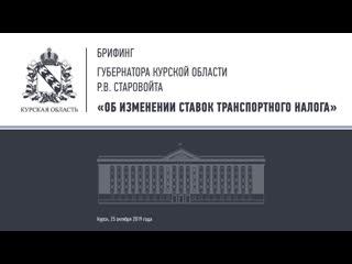 """Брифинг губернатора Романа Старовойта """"Об изменении ставок транспортного налога"""""""