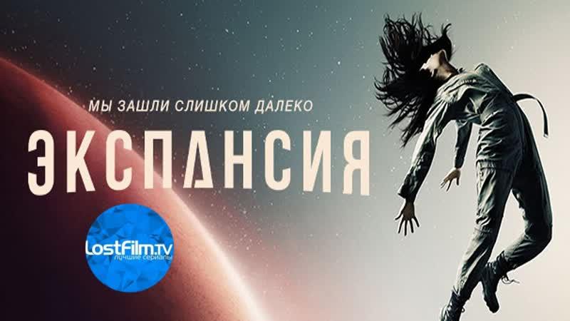 Экспансия (4 сезон) 720p LostFilm