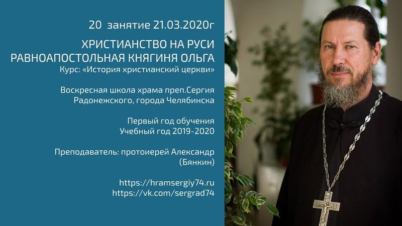 20 2020 03 21 История христианской церкви Христианство на Руси Равноап кн Ольга