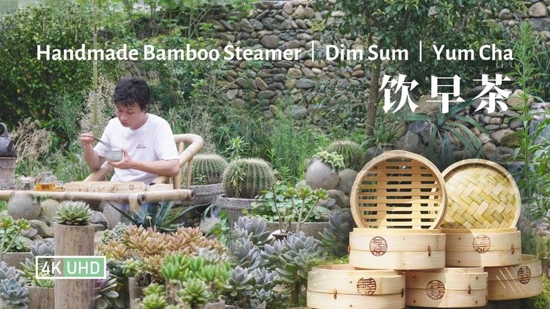 手工制作蒸笼(Bamboo Steamer),做一餐念念不忘的广东早茶(Yum Cha)丨Dim Sum丨小喜XiaoXi丨Chinese Traditional Craft