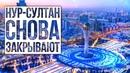 Карантин в Нур-Султане , Открытие ТРЦ в Алматы, День рождение президента Новости Казахстана