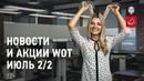 Новости и акции WoT - Июль 2/2 swot-vod