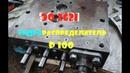 экскаватор ЭО 2621 ЮМЗ 6\/ремонт распределителя Р 100
