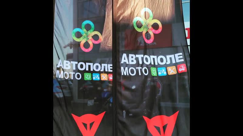 Автополе Мото