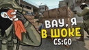ЛУЧШИЕ ПРИКОЛЫ 2019 4 Counter Strike Global Offensive