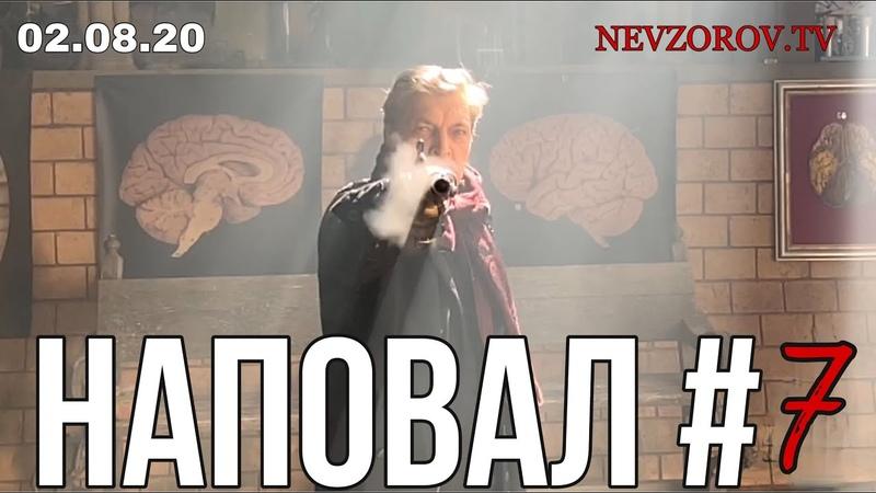 Невзоров НАПОВАЛ 02 08 20 Убийство с расчлененкой Лукашенко ЧВК Прилепин Дегтярев задержания